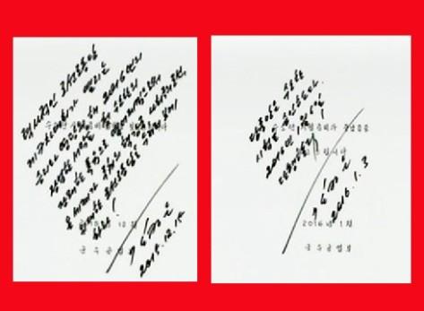 160107 - 조선의 오늘 - KIM JONG UN - Unterzeichnung des historischen Befehls des ZK der Partei der Arbeit Koreas zur Durchführung des 1. Wasserstoffbombentestes - 정의의 보검으로 영원히 빛을 뿌릴것이다