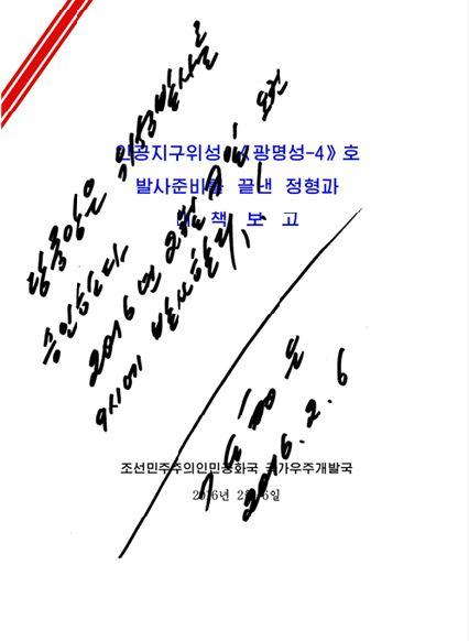 """160207 - 조선의 오늘 - Marschall KIM JONG UN erteilte Befehl zum zum Start des Erdbeobachtungssatelliten """"Kwangmyongsong 4"""" - 06 - 우리 당과 국가, 군대의 최고령도자 김정은동지께서 지구관측위성 《광명성-4》호를 발사할데 대한 명령 하달"""