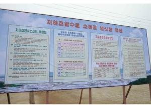 160524 - RS - KIM JONG UN - Marschall KIM JONG UN besuchte die Saline Kwisong - 08 - 경애하는 김정은동지께서 귀성제염소를 현지지도하시면서 인민군대에서 진행하고있는 지하초염수에 의한 소금생산실태를 료해하시였다